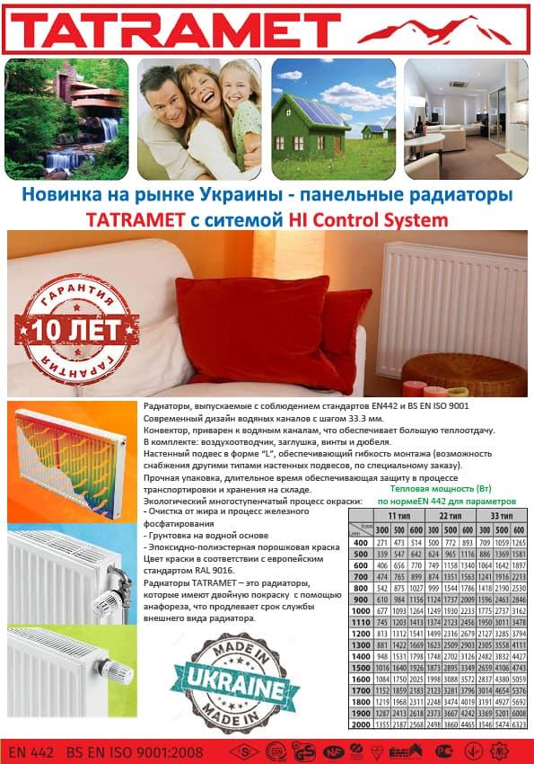 Радиаторы стальные Tatramet рисунок