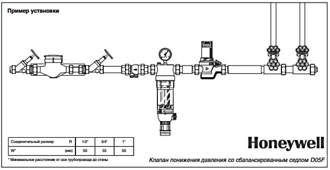 Схема клапан понижения давления воды HONEYWELL D05F.