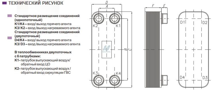 """Схема теплообменника Secespol  """"LB-60-10-5/4"""""""