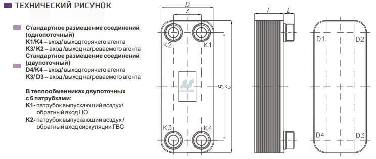 """Схема теплообменника Secespol  """"LB-47"""""""