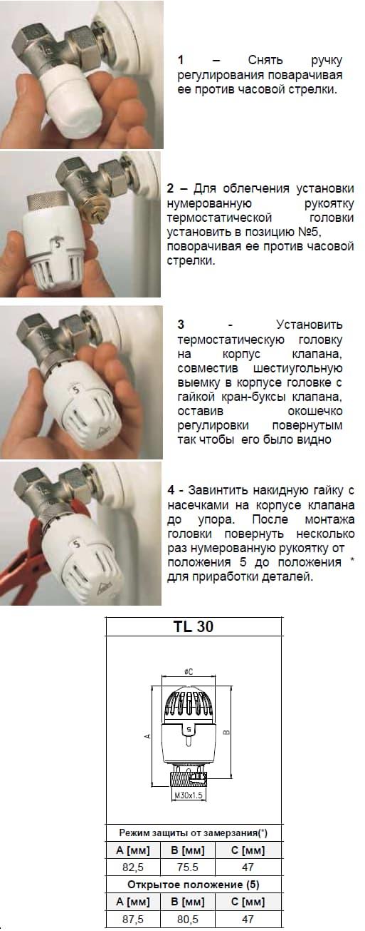 Термостатическая головка RBM TL30: размеры и правила установки - рисунок