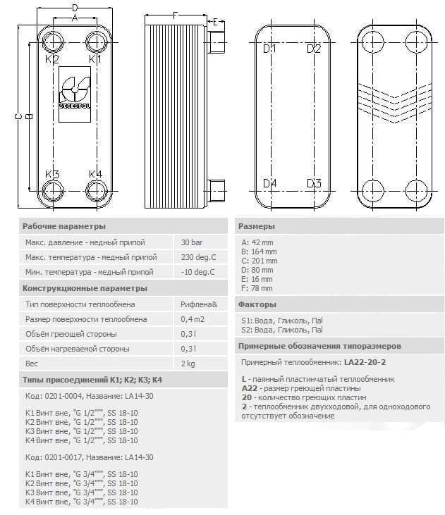 технические характеристики теплообменника secespol LA14-30-3/4 30