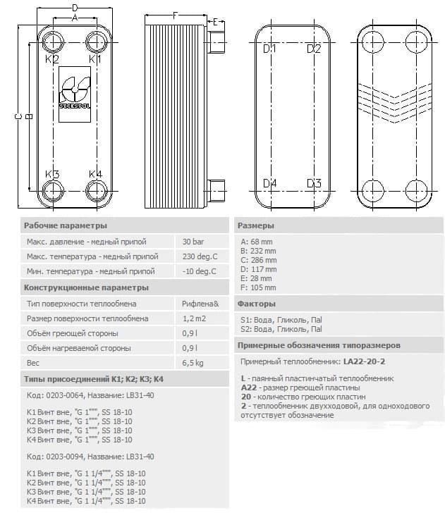 Теплообменник тв технические характеристики смесительный теплообменник расч т