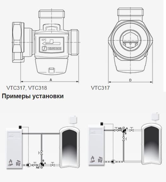 Пример установки смесительного клапана ESBE VTС317