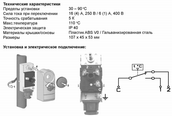 Схема подключения погружного термостата watts
